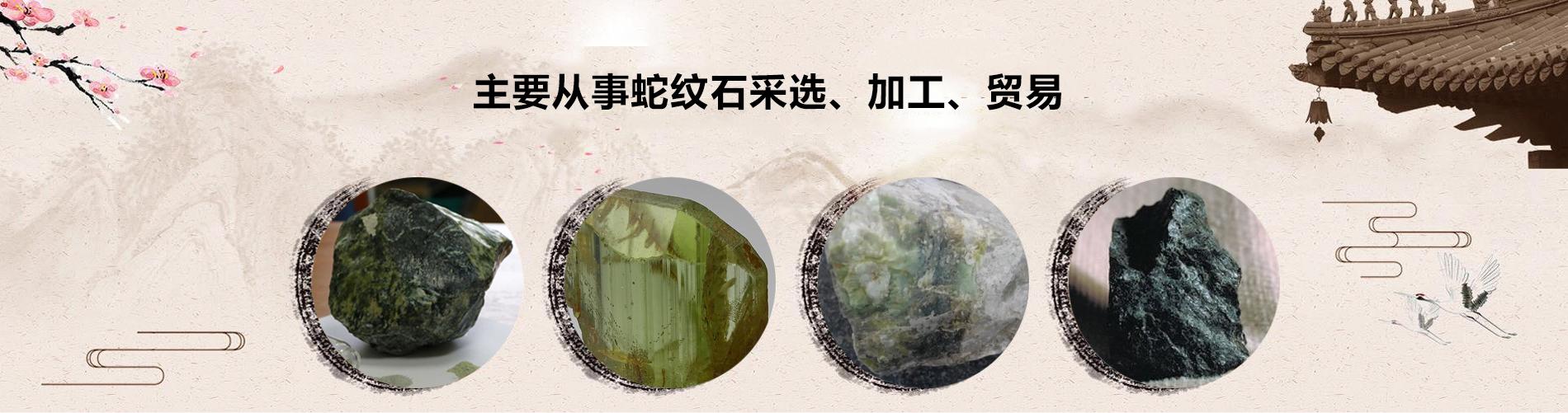 连云港蛇纹石厂家